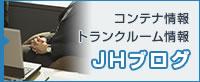 JHブログ