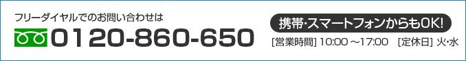 フリーダイヤルでのお問い合わせは0120-86-0650